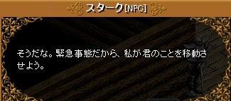 4月16日 真紅の魔法石②8