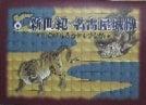 名古屋城博の記念切手入れ表紙