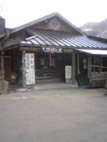takaragawa