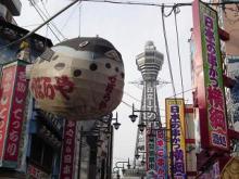 まず、CMの最初にもあった、ふぐ料理の「づぼらや」付近で撮影されたのは、大阪のシンボルともいわれている通天閣に関するホームページによりますと、通天閣へと通じ