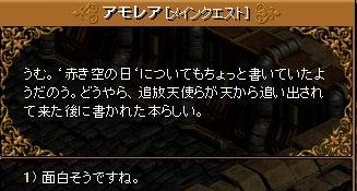 3-8-1 遺跡調査①8
