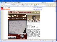 「昭和と戦争」DVD