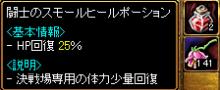 RELI姫のおてんば(?)日記-決戦用?