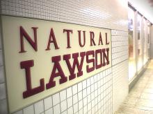 naturallawson