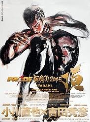 『PRIDE 男祭り 2005 頂-ITADAKI-』
