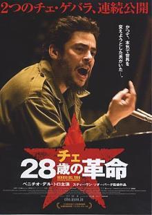 ★試写会中毒★-08.12.16チェ 28歳の革命
