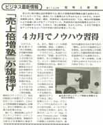 税理士新聞(2005年11月25日)