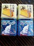 北海道チーズチョコ&塩バニラ