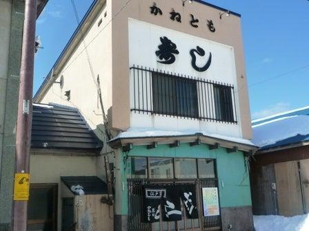 うまけりゃいいっしょ♪~北海道~-かねとも寿司