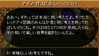 3-2-4 RED STONE保管箱探し③9