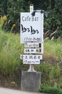 カルマンギアのある生活-CafeBarゆるゆる