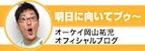 オーケイ岡山祐児オフィシャルブログ「明日に向いてプゥ~」