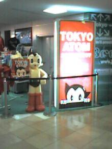 東京アトムJan2007