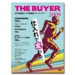 世界中から愛のかけらを ~ライフ!LIVE!エンターテイメント!-ザ・バイヤー2009