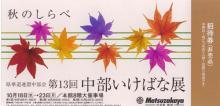 秋のしらべ