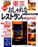 東京おしゃれなレストランガイドspecial