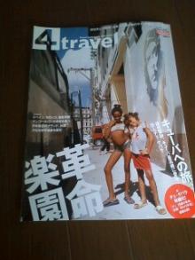 ウフフ★ブログ-4toravel