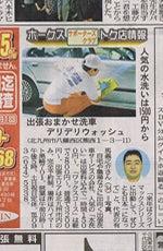 出張洗車メディアも注目