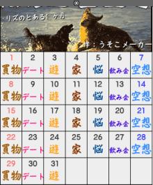 リズカレンダー