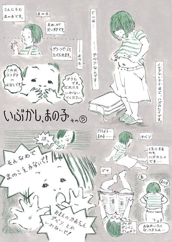 cc-いぶかし日記05.jpg