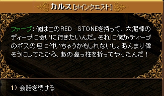REDSTONEすぐ死にます。-4-4-1 完成されたRED STONE20