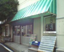 くりた商店