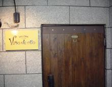バソ・デ・オロ