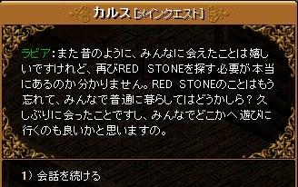 REDSTONEすぐ死にます。-3-10-1 RED STONE完全体①8