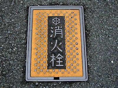 京都消火栓MH