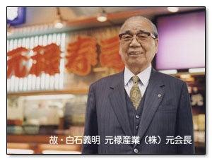 寿司を大衆化させた男・白石義明...