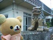 20080208 沖縄