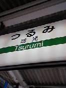060219鶴見駅.jpg