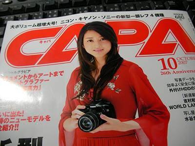 CAPA10月号