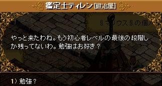 4-5 神秘の赤い花③(宝石鑑定士の基礎マスター)