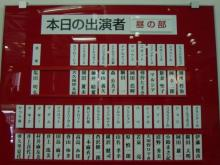 千秋楽キャスト表