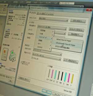PX-5600プロパティ画面