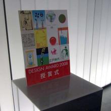 デザインアワード2008 授賞式通路パネル