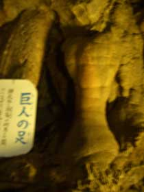 鍾乳洞「巨人の足」