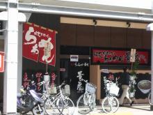 ラーメン景虎オープン