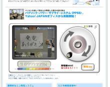 Yahoo!2006