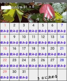 カレンダーメーカー1