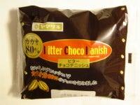 ビターチョコデニッシュ