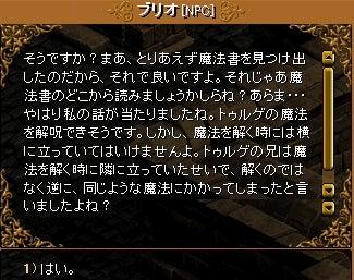 8-6 ジプラート魔法書②7