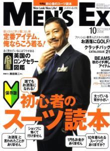 Men's EX10月号