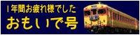 だいすけ(kiha28)の鉄ブログ