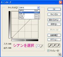 4_CMYK→シアンを選択