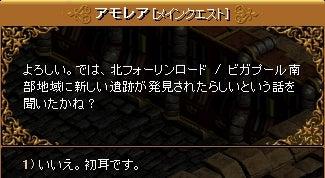 3-8-1 遺跡調査①11