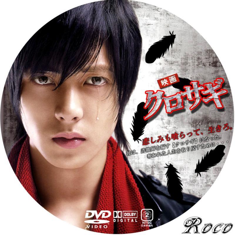 映画 クロサギ | RocoのCD・DVD...