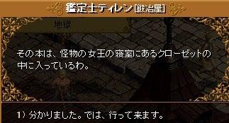 9-1 アップグレード宝石鑑定能力②24