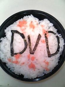 弁当・DVD